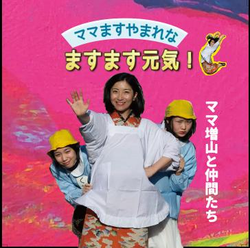 図2:増山麗奈によるCDアルバム『ママ増山れなのますます元気!』ジャケット 《ウェブサイト、増山麗奈ショップより引用》