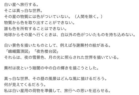 04_タゴチャン_白い星ステートメント