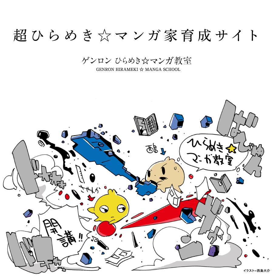 ひらめき☆マンガ教室
