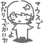 樋田 亜弓
