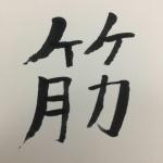 井土金浩太