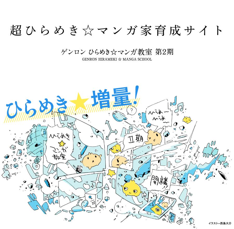 超ひらめきマンガ家育成サイト第2期