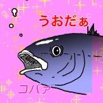 魚田古塲(うおだ こば)