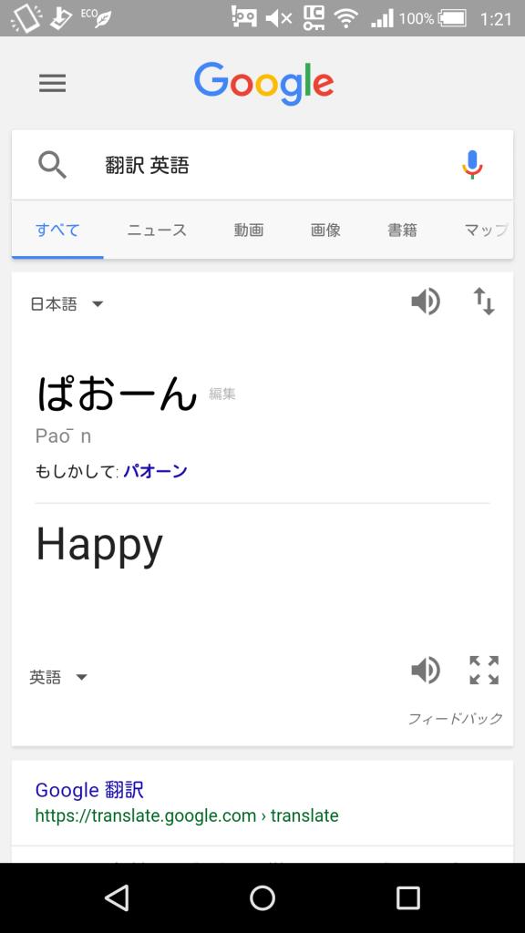 ぱおーん=Happy