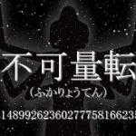 押似火心 (オシイカミユ)