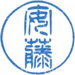 安藤 タカシ