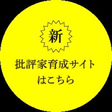 button_to_shinhihyoukaikusei