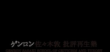 昭和90年代、批評は再起動する。ゲンロン 佐々木敦 批評再生塾 genron sasaki school of criticism and theory