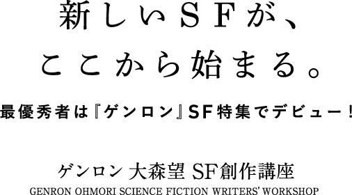 あたらしいSFが、ここから始まる。ゲンロン 大森望 SF創作講座 2016