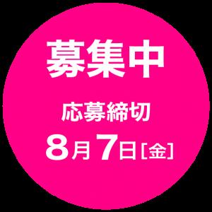 募集中 応募締切8月7日